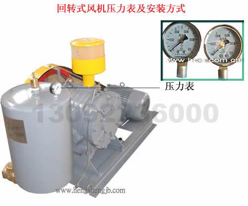 回转式风机压力表及安装方式